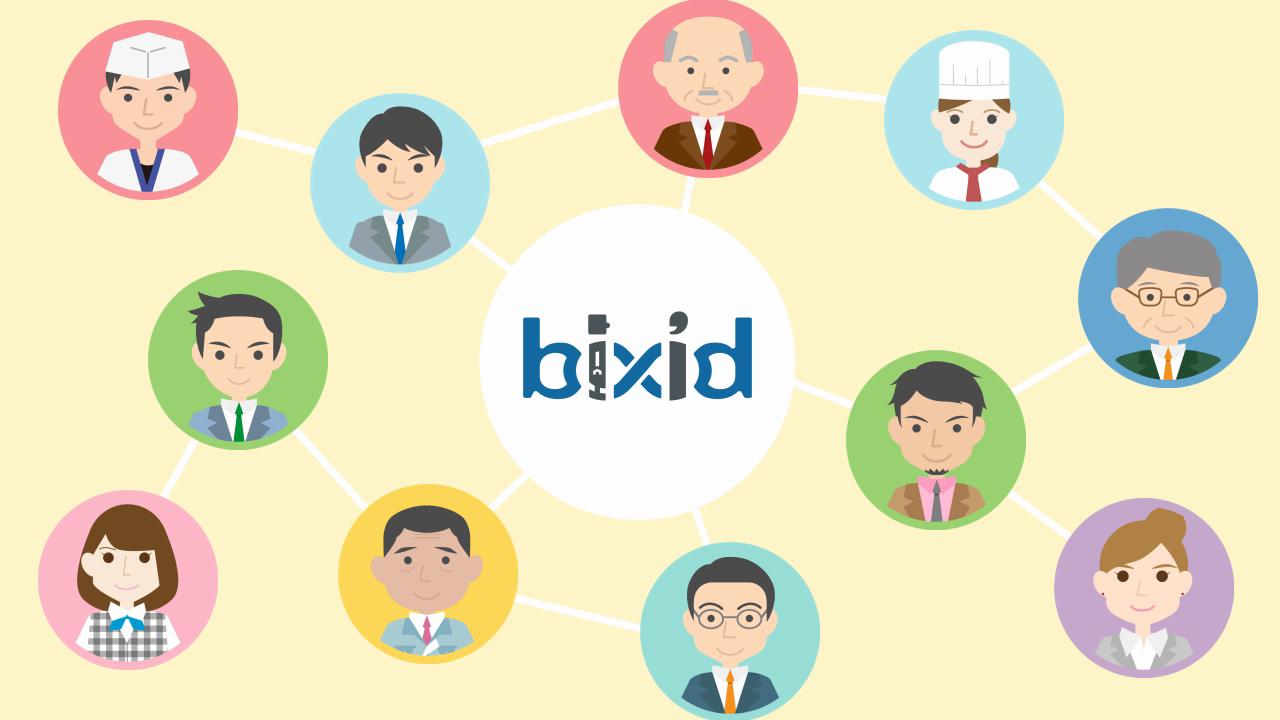 bixidとは?